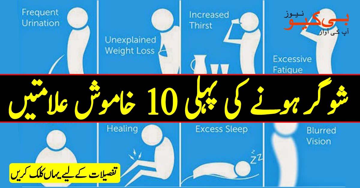 شوگر ہونے کی پہلی 10 خاموش علامتیں، جو ہر کسی کو پتا ہونی چاہئیں