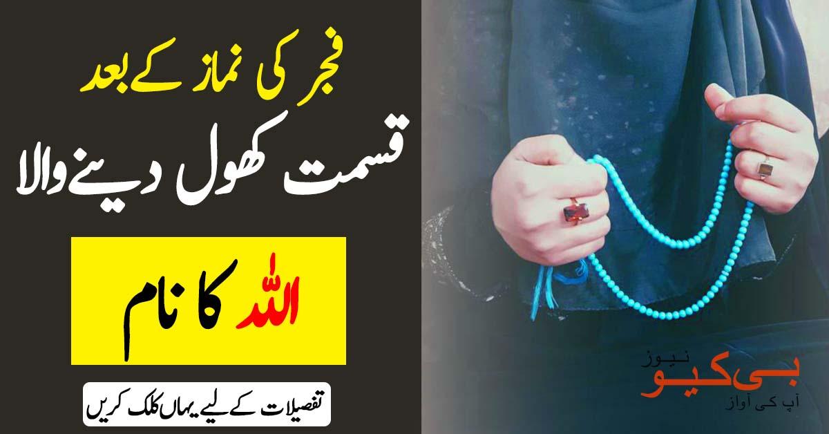فجر کی نماز کے بعد قسمت کھول دینے والا اللہ کا نام
