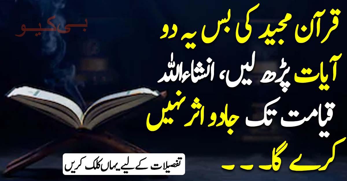 قرآن مجید کی بس یہ دو آیات پڑھ لیں، انشاءاللہ قیامت تک جادو اثرنہیں کرے گا