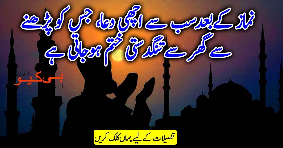 نماز کے بعد سب سے اچھی دعا، جس کو پڑھنے سے گھر سے تنگدستی ختم ہوجاتی ہے