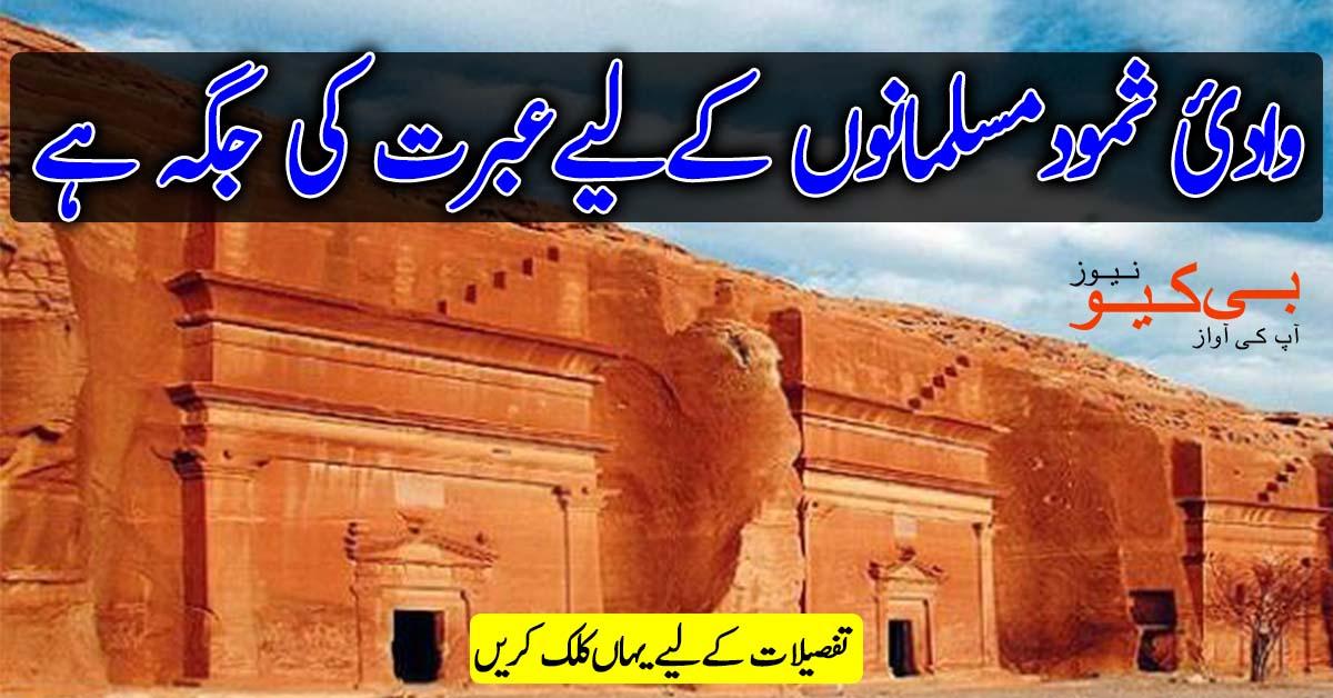 وادیٔ ثمود مسلمانوں کے لیے عبرت کی جگہ ہے