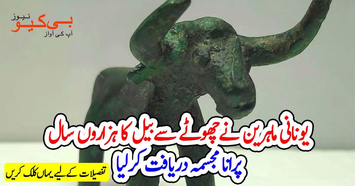 یونانی ماہرین نے چھوٹے سے بیل کا ہزاروں سال پرانا مجسمہ دریافت کرلیا