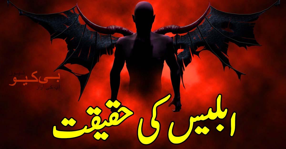 ابلیس کی حقیقت
