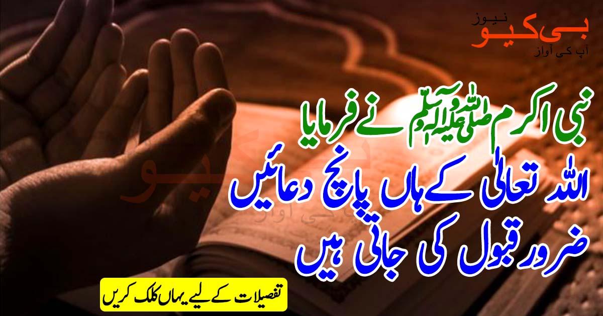 نبی اکرمﷺ نے فرمایا: اللہ تعالیٰ کے ہاں پانچ دعائیں ضرور قبول کی جاتی ہیں