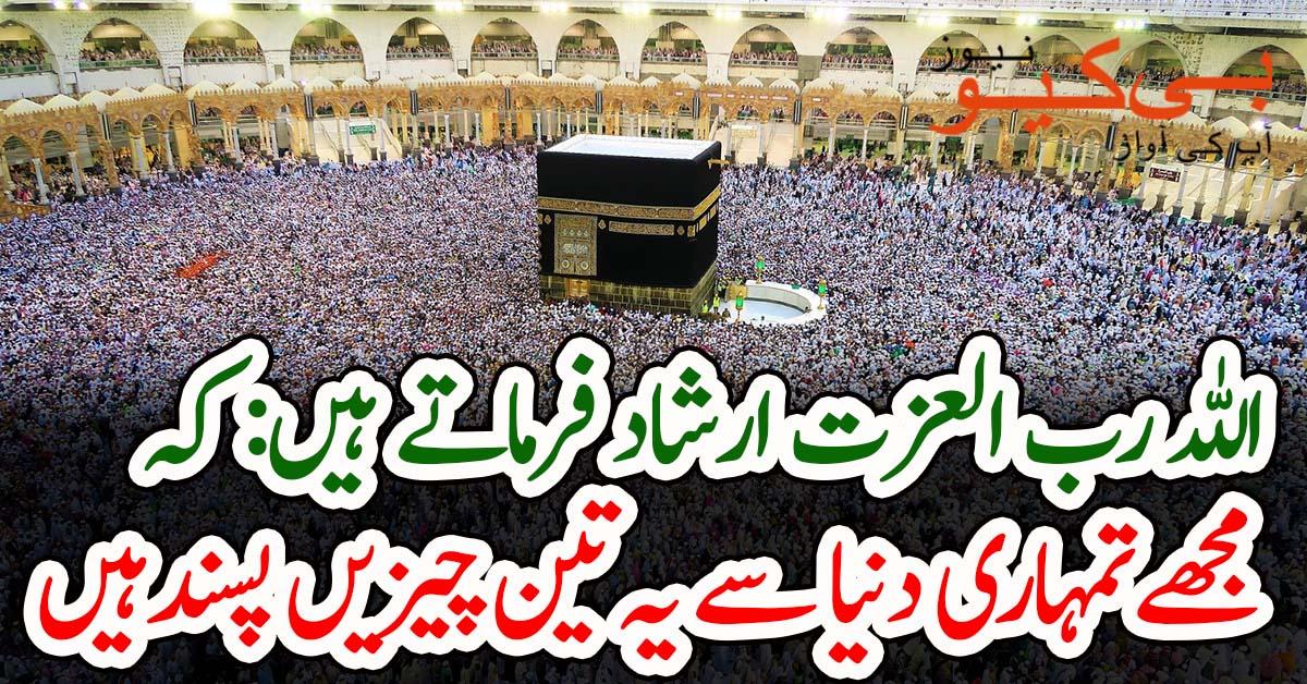 اللہ رب العزت ارشاد فرماتے ہيں: کہ مجھے تمہاری دنیا سے تین چیزیں پسند ہيں