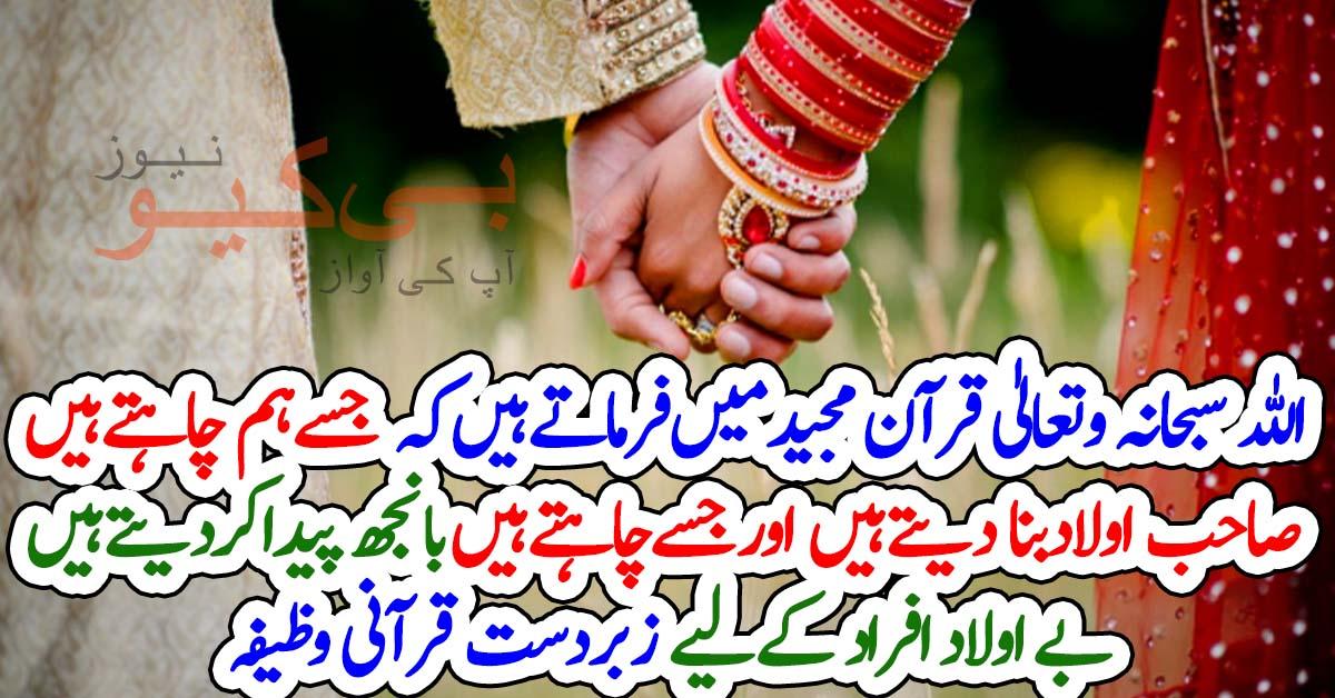 اللہ سبحانہ و تعالیٰ قرآن مجید میں فرماتے ہیں کہ جسے ہم چاہتے ہیں صاحب اولاد بنا دیتے ہیں اور جسے چاہتے ہیں بانجھ پیدا کر دیتے ہیں