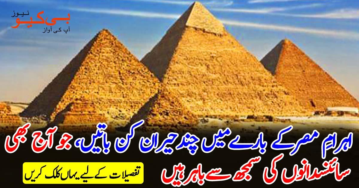 اہرامِ مصر کے بارے میں چندحیران کن باتیں، جو آج بھی سائنسدانوں کی سمجھ سے باہرہیں