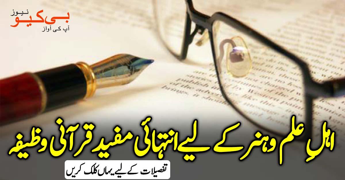 اہلِ علم وہنر کے لیےانتہائی مفید قرآنی وظیفہ