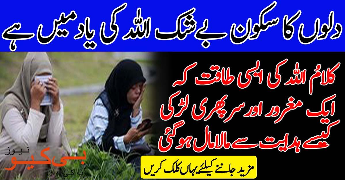 دلوں کا سکون بےشک اللہ کی یادمیں ہے