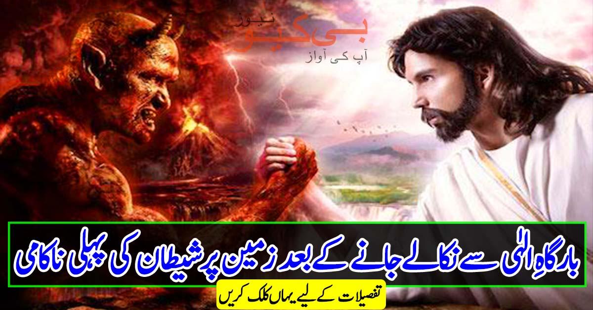 بارگاہِ الٰہی سے نکالے جانے کے بعد زمین پر شیطان کی پہلی ناکامی