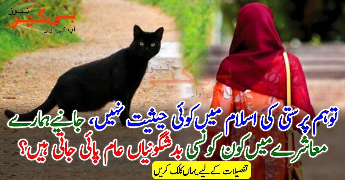 توہم پرستی کی اسلام میں کوئی حیثیت نہیں ہے