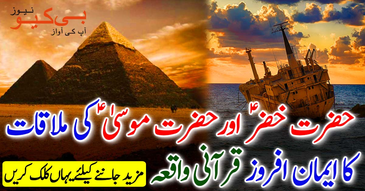 حضرت خضرعلیہ السلام اورحضرت موسیٰ علیہ السلام کی ملاقات کا ایمان افروز قرآنی واقعہ