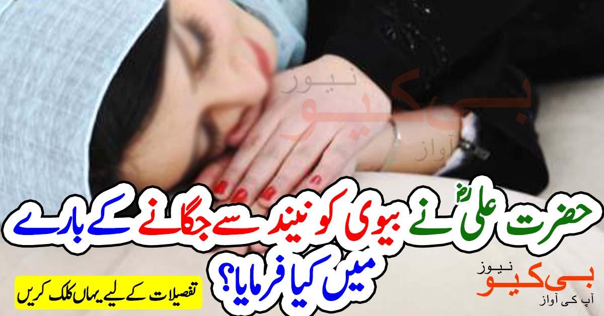 حضرت علی رضی اللہ تعالٰی عنہ نے بیوی کو نیند سے جگانے کے بارے میں کیا فرمایا؟