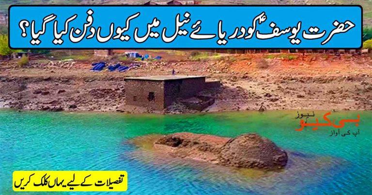 حضرت یوسفؑ کو دریائے نیل میں کیو دفن کیا گیا؟؟