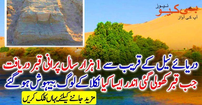 دریائے نیل کےقریب سے 1ہزار سال پرانی قبر دریافت، جب قبر کھولی گئی اندر ایسا کیا نکلا کےلوگ بیہوش ہو گئے
