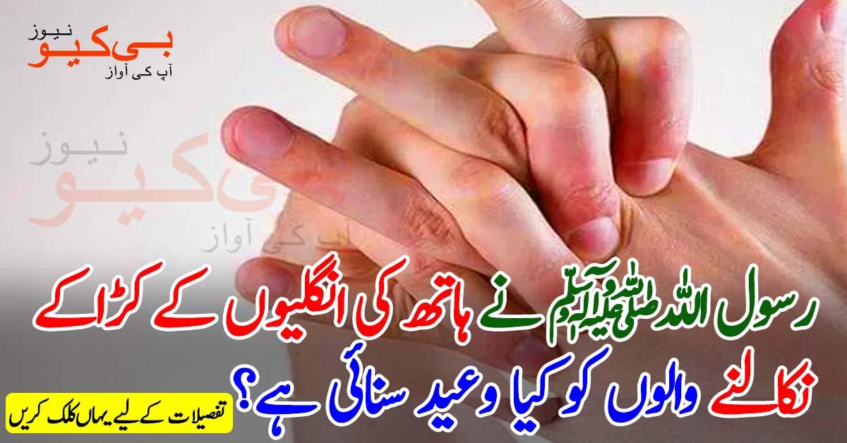 رسول اللہ ﷺ نے ہاتھ کی انگلیوں کے کڑاکے نکالنے والوں کو کیا وعید سنائی ہے؟