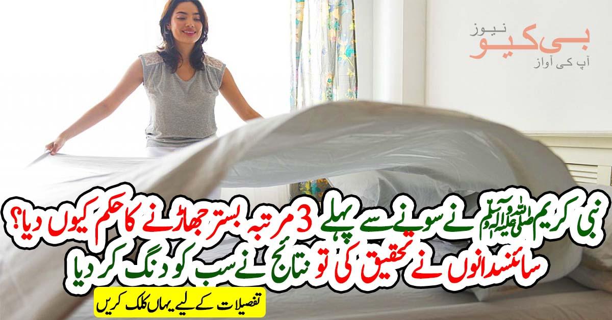 نبی کریم صلی اللہ علیہ وآلہ وسلم نے سونے سے پہلے 3 مرتبہ بستر جھاڑنے کا حکم کیوں دیا؟