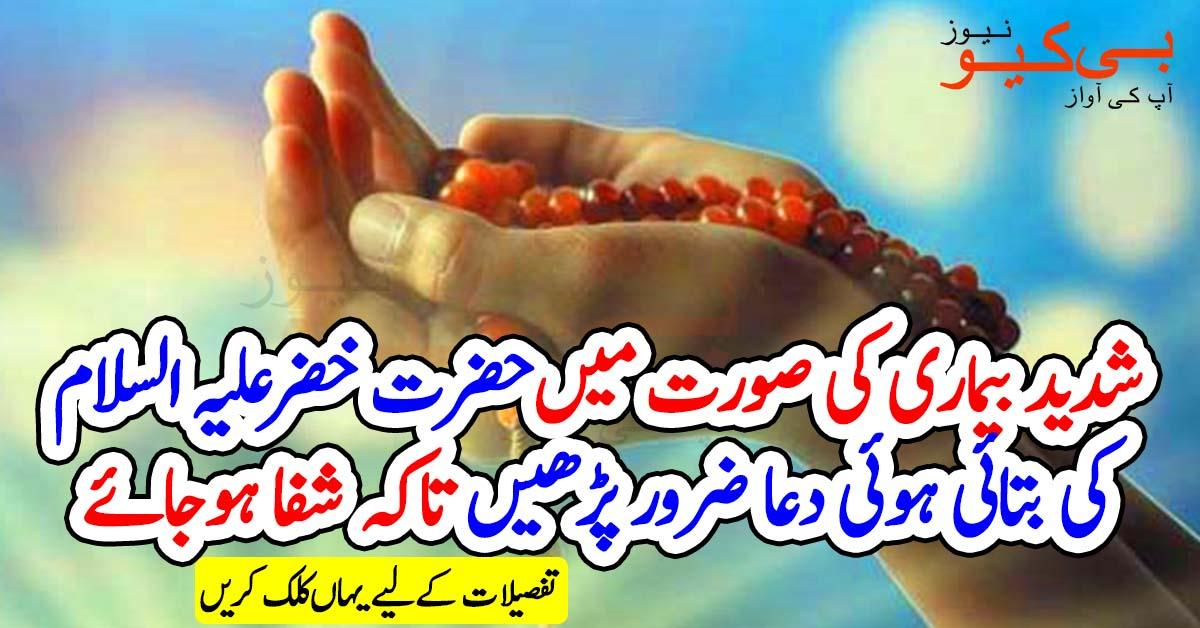 شدید بیماری کی صورت میں حضرت خضرؑ کی بتائی ہوئی دعا پڑھیں تاکہ شفا ہوجائے