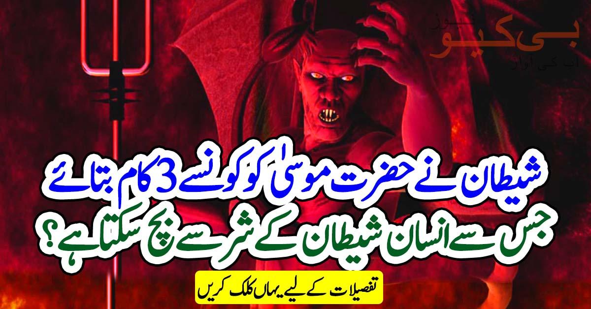 شیطان نےحضرتموسیٰ کوکونسے3کام بتائےجس سےانسان شیطان کےشرسےبچ سکتاہے؟