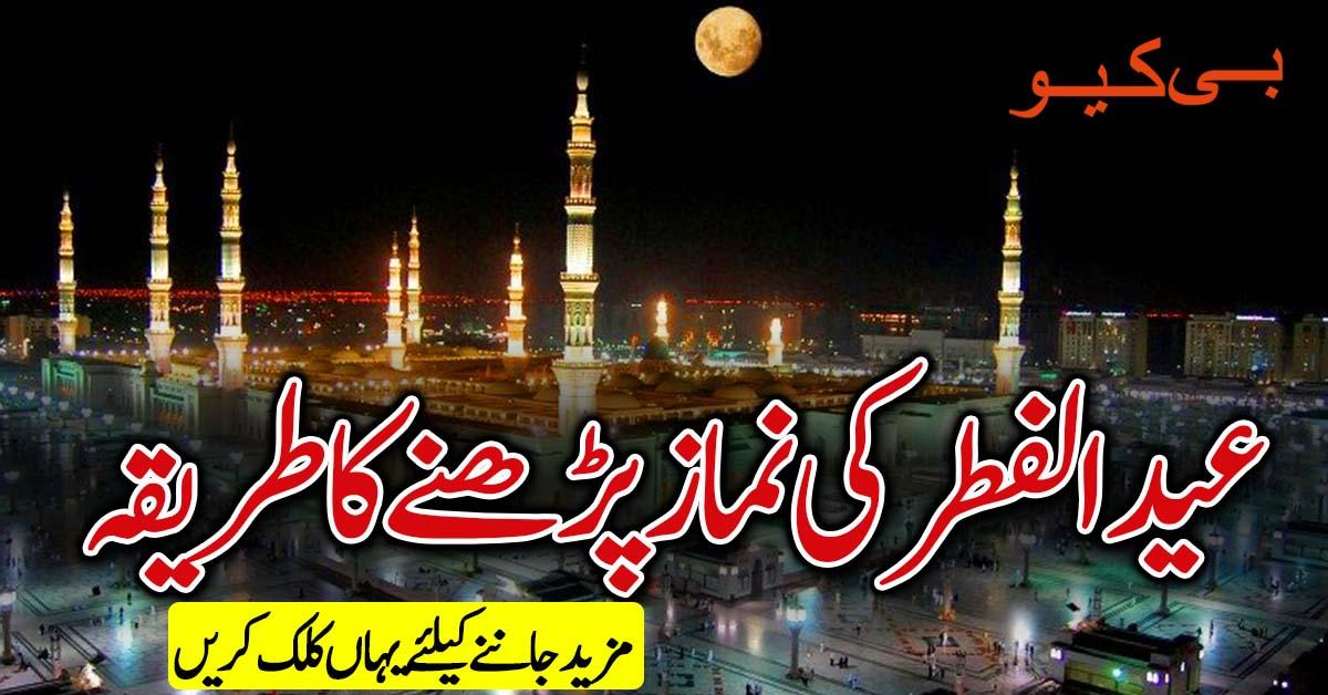 عید الفطر کی نماز پڑھنے کا طریقہ