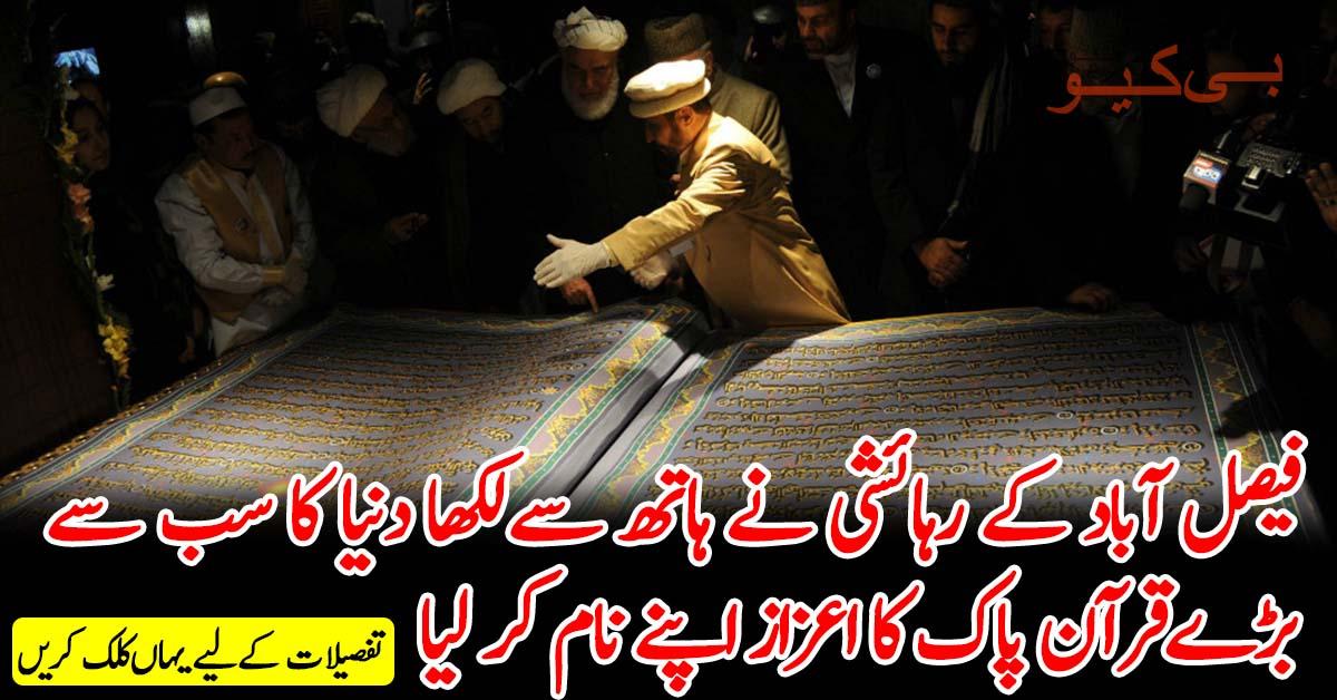 فیصل آباد کے رہائشی نے ہاتھ سے لکھا دنیا کا سب سے بڑے قرآن پاک کا اعزاز اپنے نام کر لیا