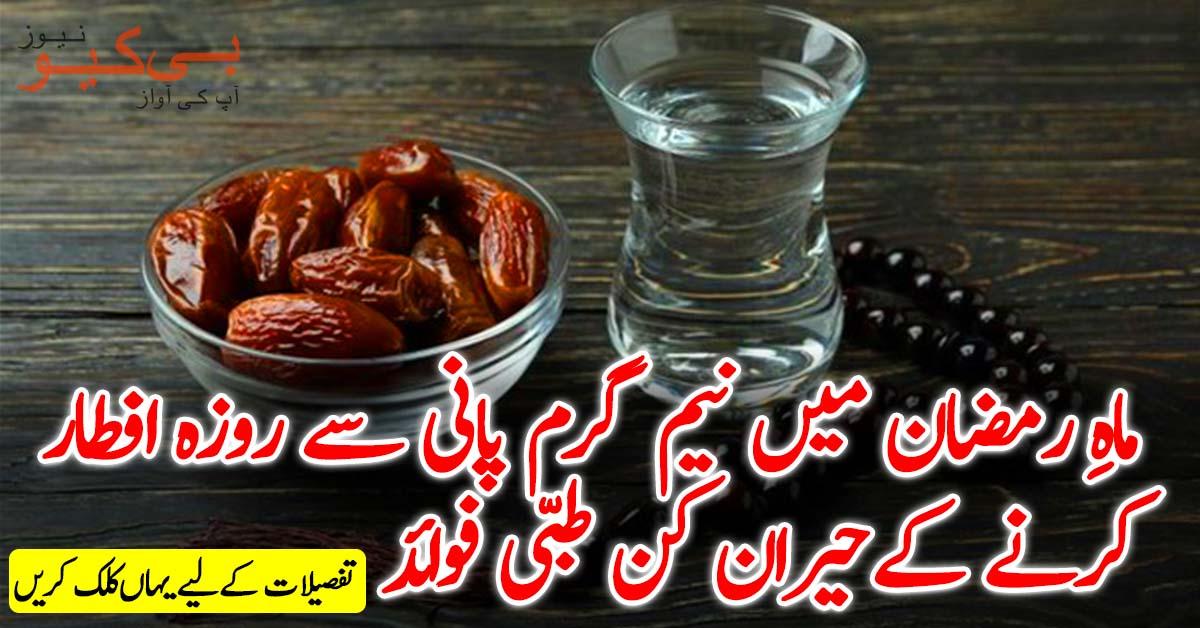 ماہِ رمضان میں نیم گرم پانی سے روزہ افطار کرنے کے حیران کن طبی فوائد