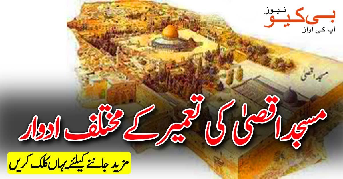 مسجد اقصیٰ کی تعمیر کے مختلف ادوار