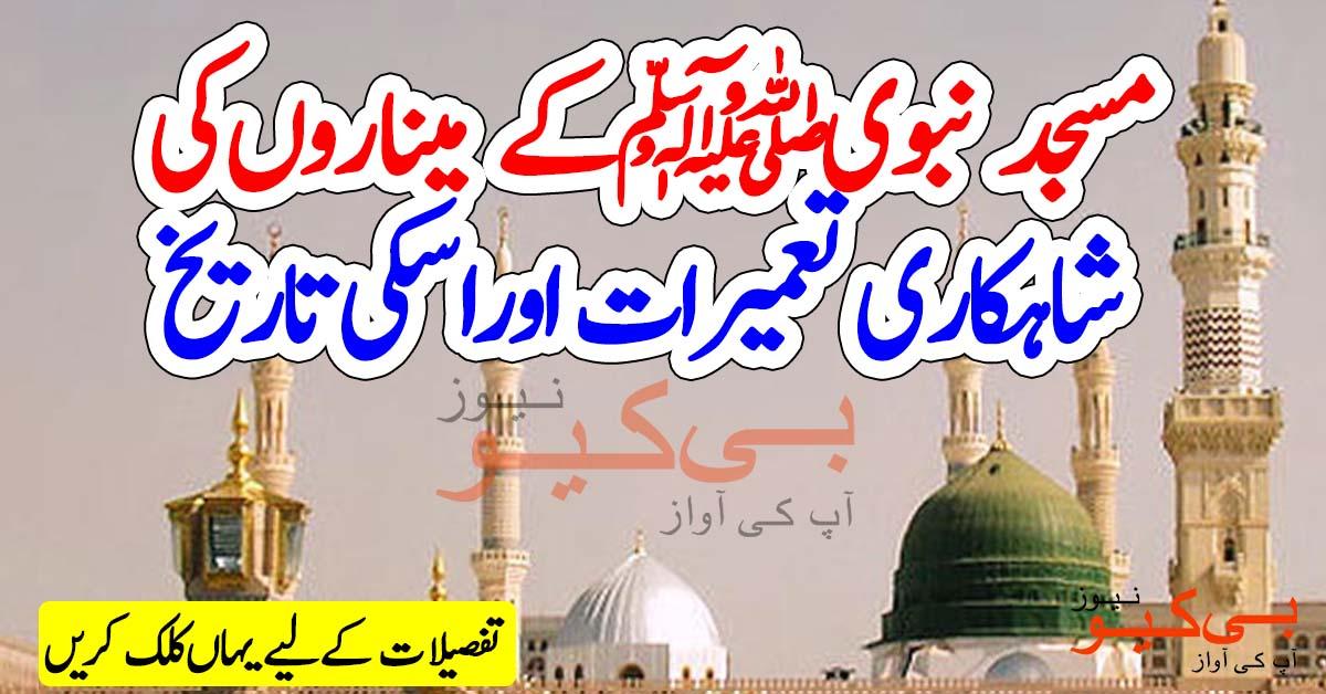 مسجد نبویﷺکے میناروں کی شاہکاری تعمیرات اوراسکی تاریخ