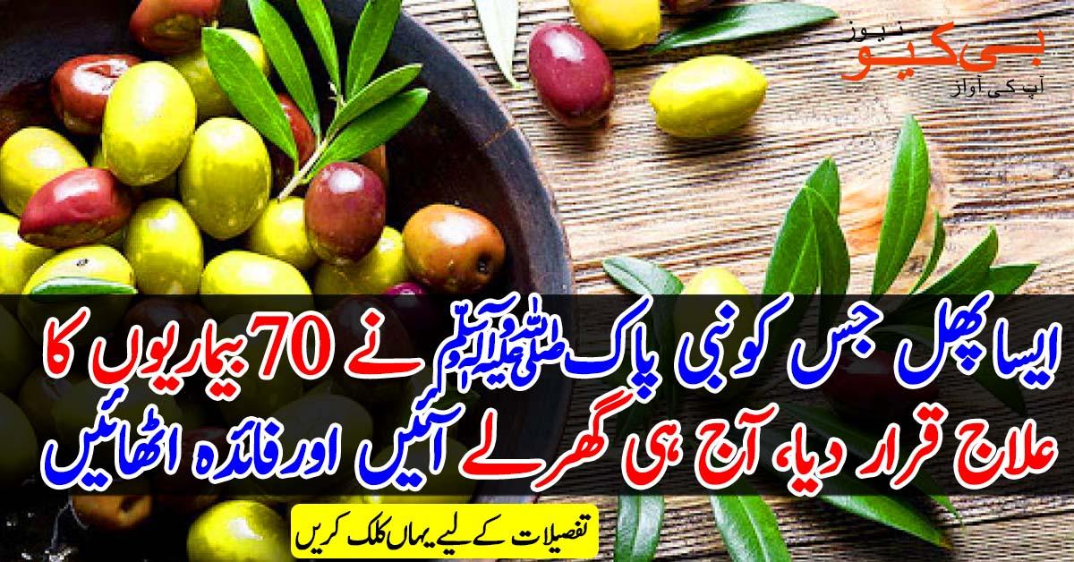 ایسا پھل جس کو نبی پاکﷺ نے 70بیماریوں کا علاج قرار دیا، آج ہی گھرلے آئیں اورفائدہ اٹھائیں