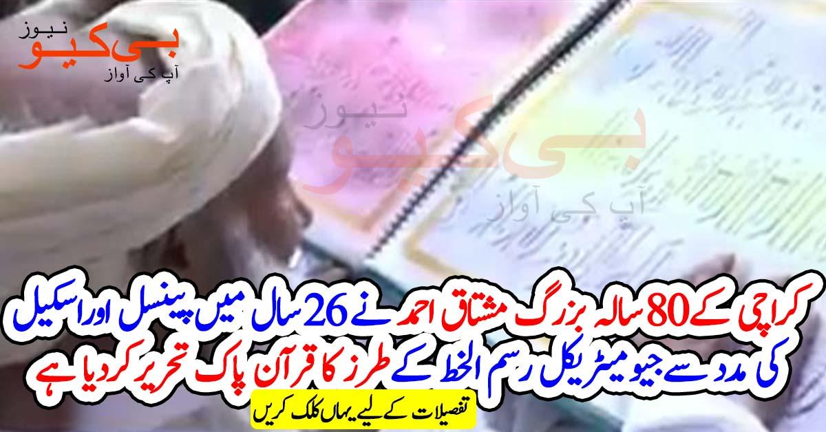 کراچی کے 80 سالہ بزرگ مشتاق احمد نے 26 سال میں پینسل اوراسکیل کی مدد سے جیومیٹریکل رسم الخط کے طرز کا قرآن پاک تحریر کردیا ہے