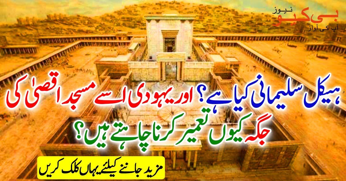 ہیکل سلیمانی کیا ہے؟ اور یہودی اسے مسجد اقصیٰ کی جگہ کیوں تعمیر کرنا چاہتے ہیں؟