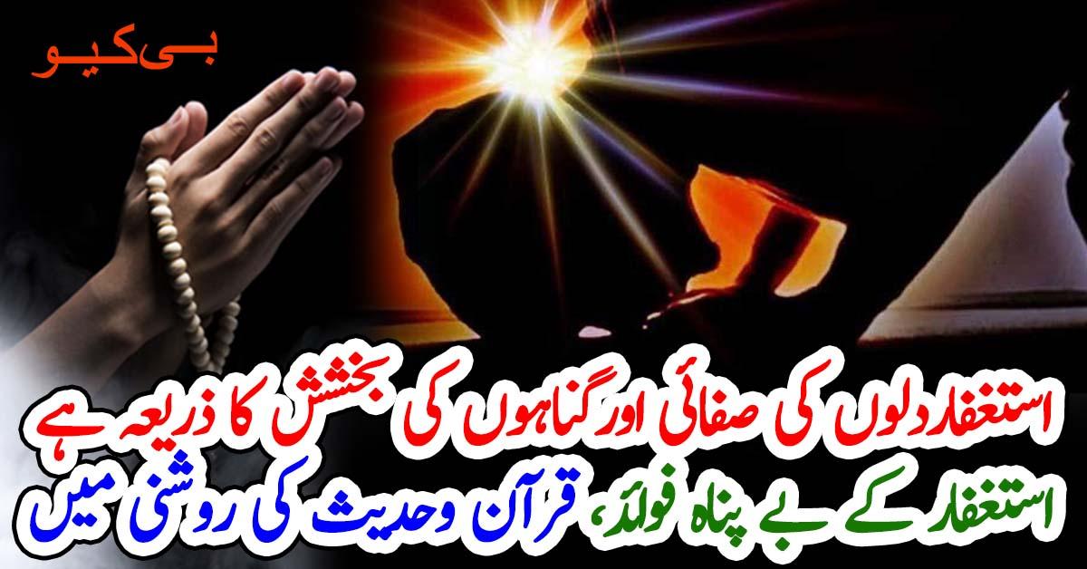استغفاردلوں کی صفائی اورگناہوں کی بخشش کا ذریعہ ہے، استغفار کے بے پناہ فوائد، قرآن وحدیث کی روشنی میں