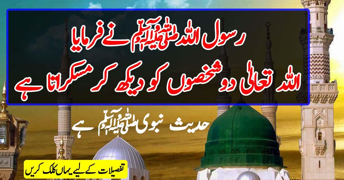 اللہ تعالیٰ دوشخصوں کو دیکھ کرمسکراتا ہے