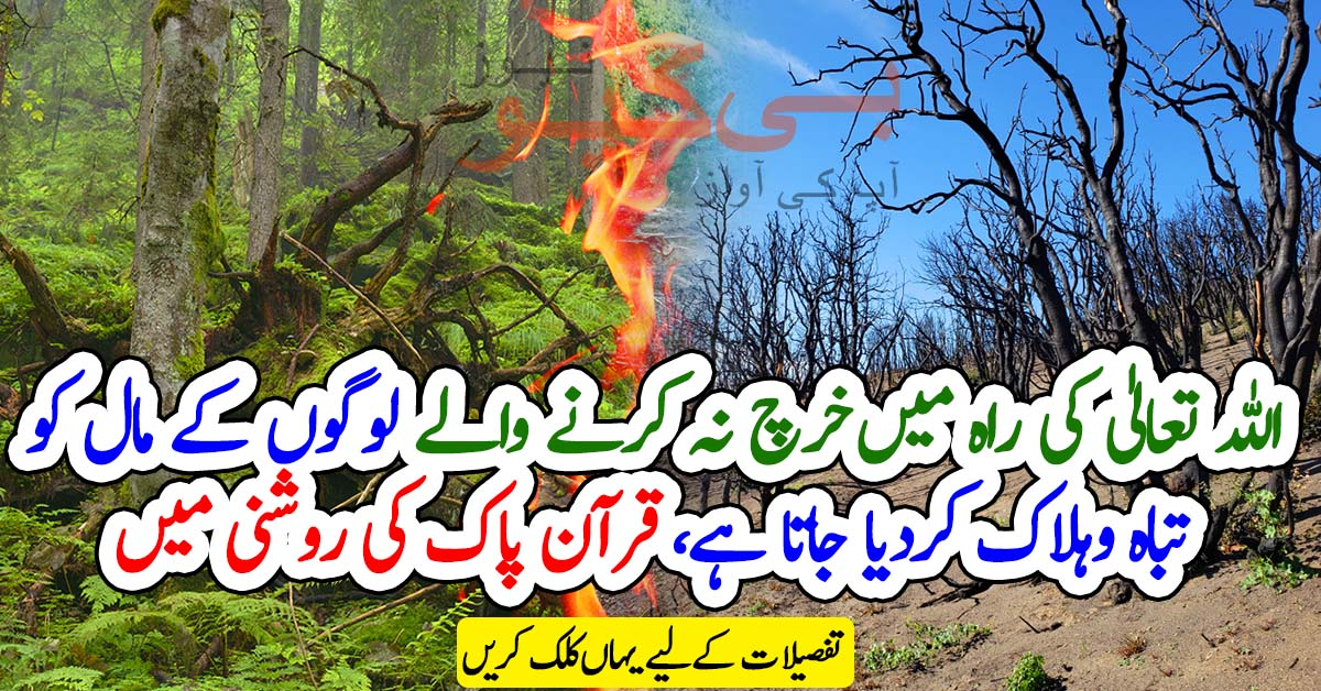 اللہ تعالیٰ کی راہ میں خرچ نہ کرنے والے لوگوں کے مال کوتباہ وہلاک کردیاجاتاہے