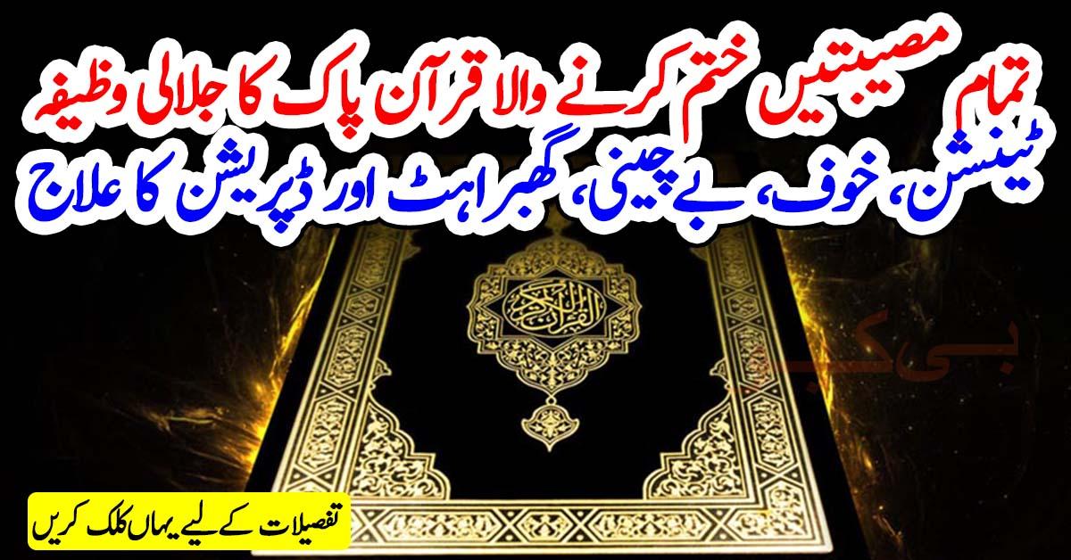 انسان کی تمام مصیبتیں ختم کرنے والا قرآن پاک کا جلالی وظیفہ