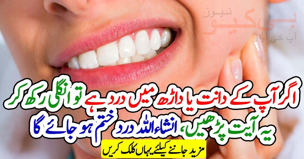 اگر آپ کے دانت یا داڑھ میں درد ہے تو انگلی رکھ کر یہ آیت پڑھیں، انشاءاللہ درد ختم ہو جائے گا