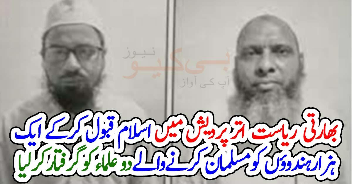 بھارتی ریاست اتر پردیش میں اسلام قبول کرکے ایک ہزار ہندوؤں کو مسلمان کرنے والے دو علماء کو گرفتار کرلیا