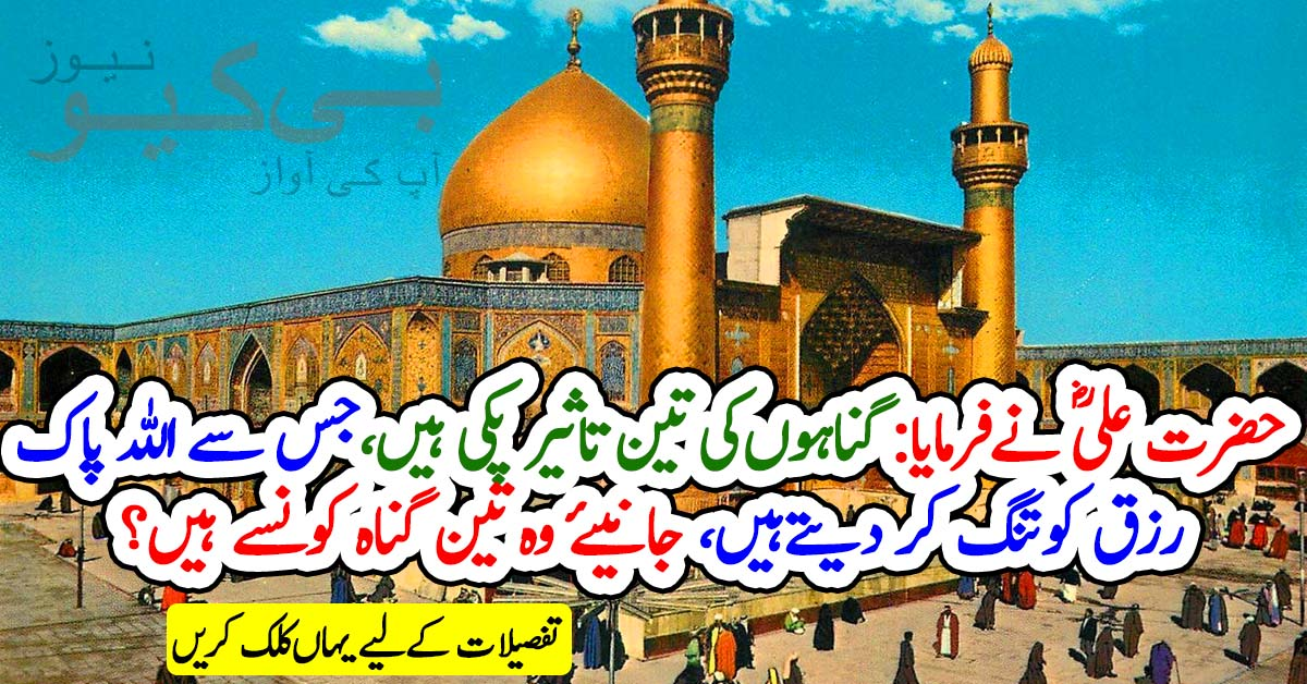 حضرت علیؓ نے فرمایا: گناہوں کی تین تاثیر پکی ہیں، جس سے اللہ پاک رزق کو تنگ کر دیتے ہیں