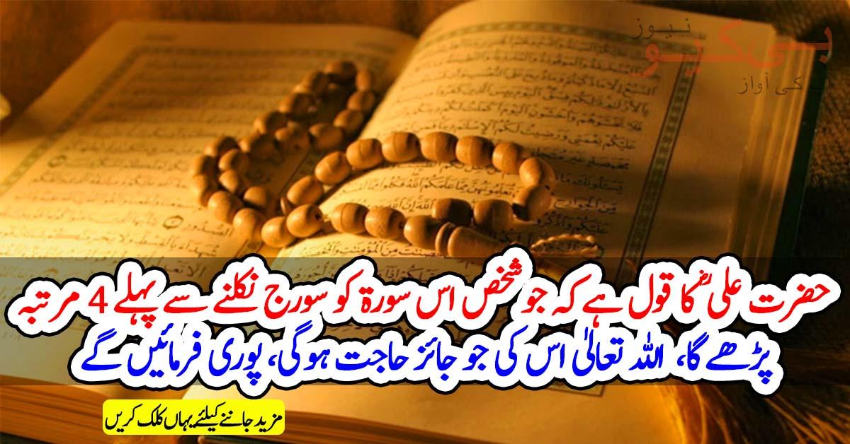 حضرت علی ؓ کا قول ہے کہ جو شخص اس سورۃ کو سورج نکلنے سے پہلے 4 مرتبہ پڑھے گا اللہ تعالیٰ اس کی جو حاجت ہوگی وہ پوری فرمائیں گے