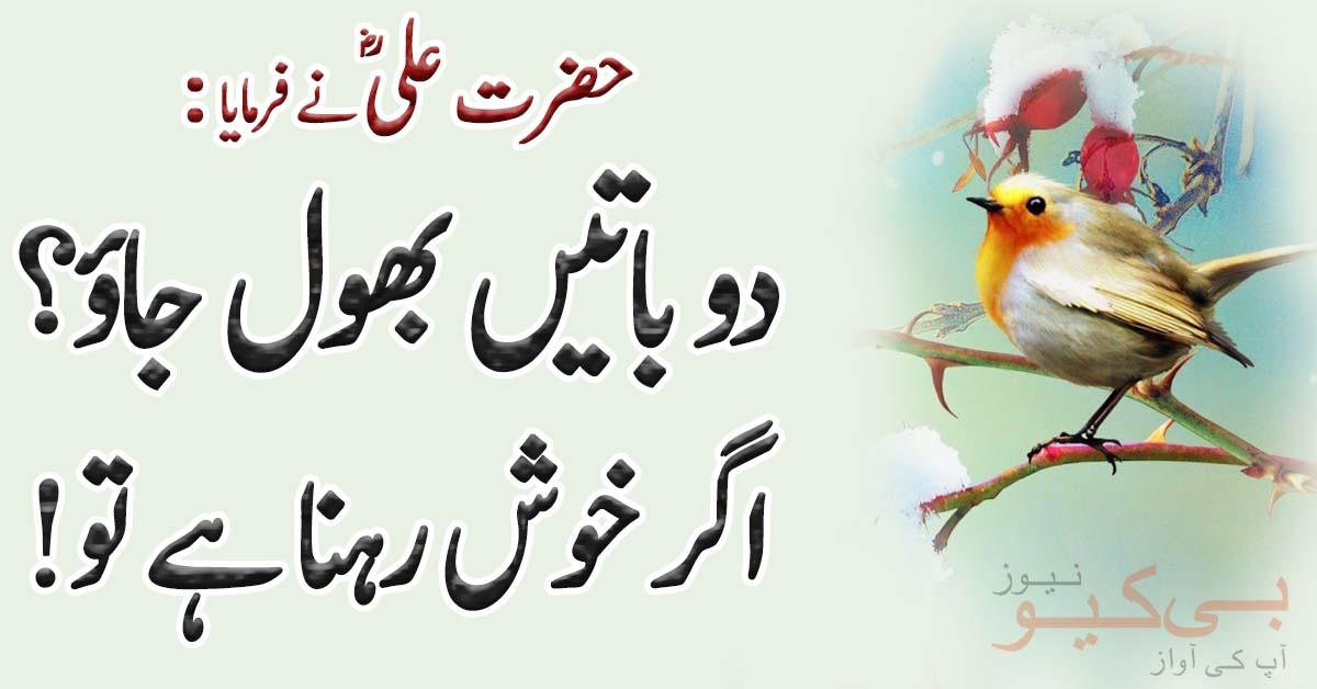 حضرت علی رضی اللہ تعالیٰ عنہ فرماتے ہیں اگر خوش رہنا ہے تو دو چیزیں بھول جاؤ