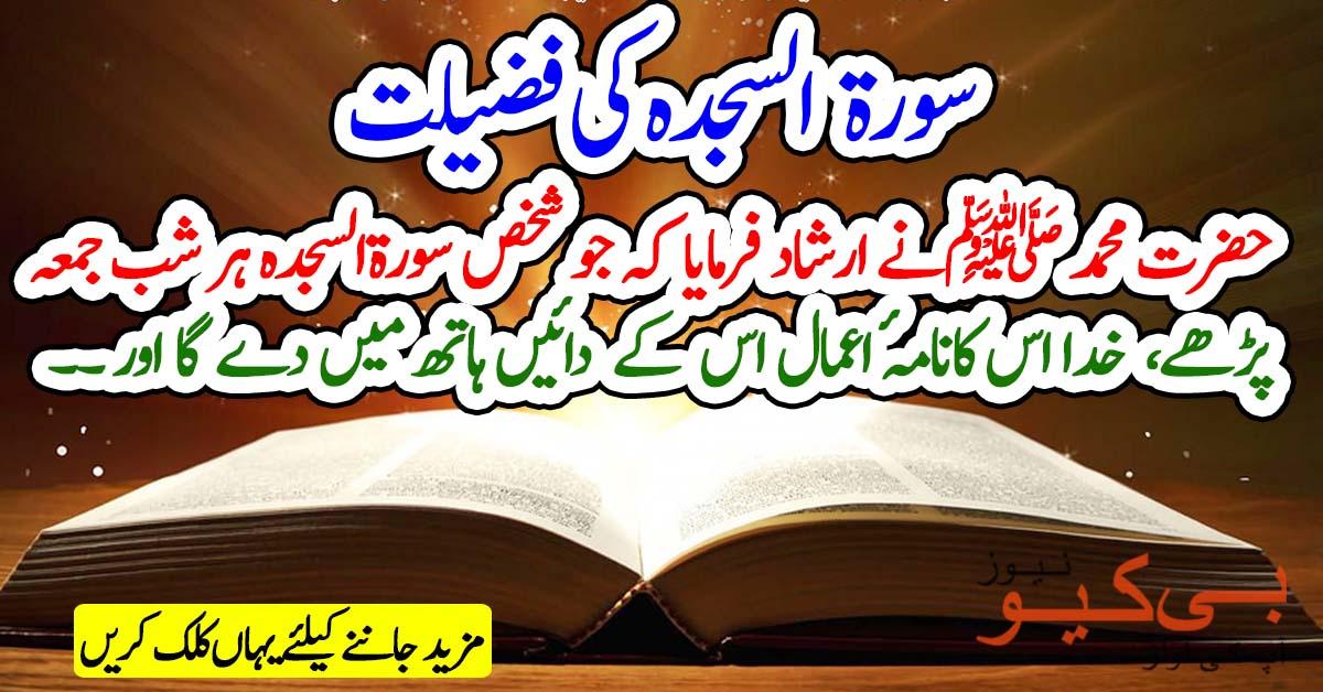 حضرت محمدﷺ نے ارشاد فرمایا کہ جو شخص سورہ سجدہ ہر شب جمعہ پڑہے، خدا اس کا نامہٴ اعمال اس کے دائیں ہاتھ میں دے گا اور اس کے گزشتہ گناہوں کو بخش دے گا