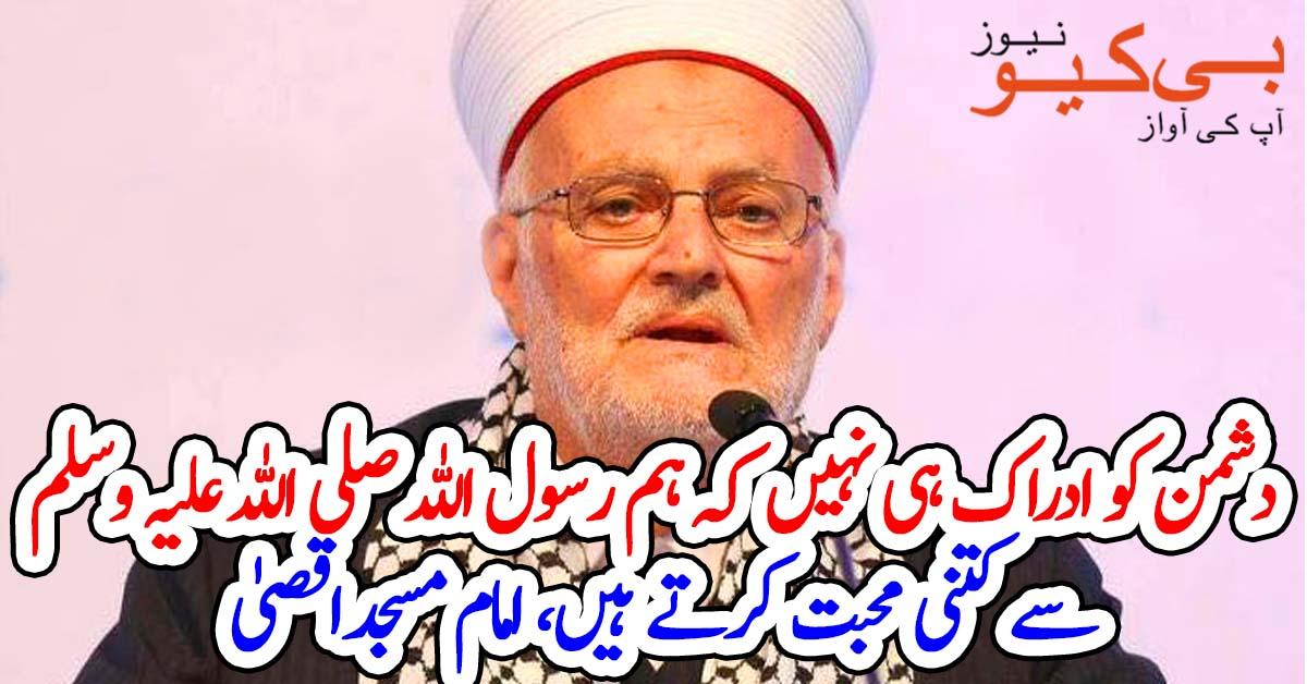 دشمن کو ادراک ہی نہیں کہ ہم رسول اللہ صلی اللہ علیہ وسلم سے کتنی محبت کرتے ہیں، امام مسجداقصیٰ