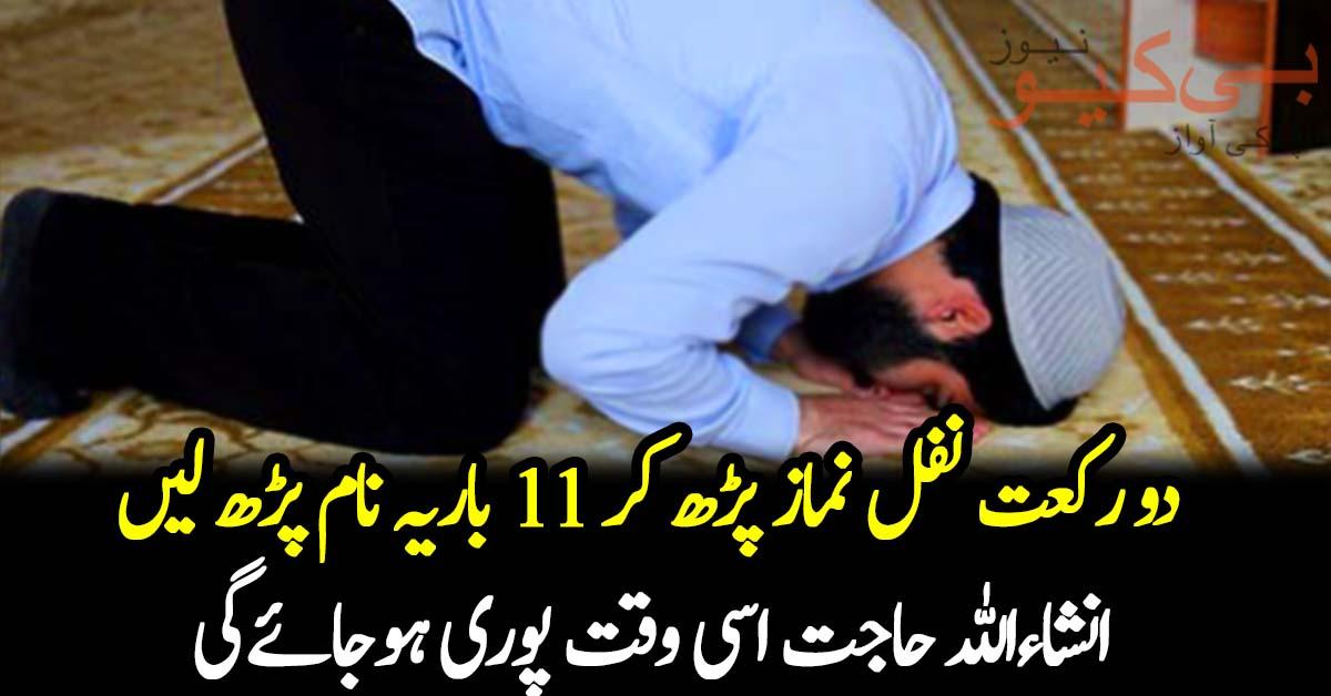 دو رکعت نفل نماز پڑھ کر 11 باریہ نام پڑھ لیں، انشاءاللہ حاجت اسی وقت پوری ہوجائےگی