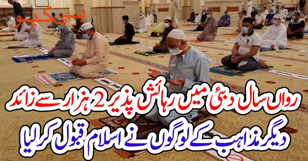 رواں سال دبئی میں رہائش پذیر 2 ہزار سے زائد دیگر مذاہب کے لوگوں نے اسلام قبول کرلیا