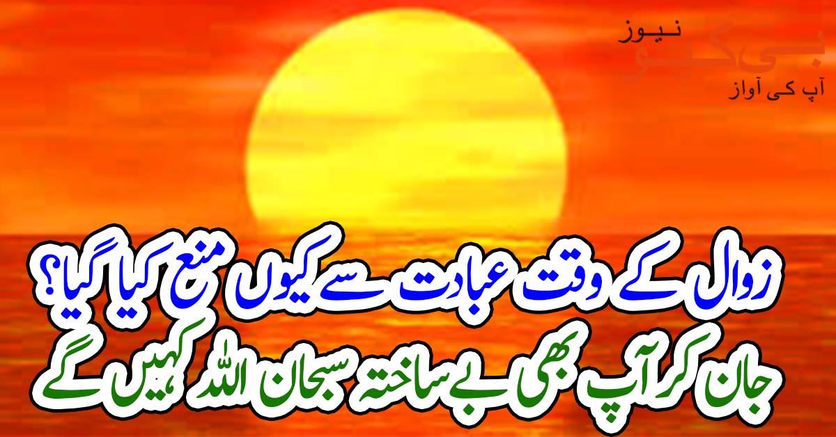 زوال کےوقت عبادت سےکیوں منع کیا گیاجان کرآپ بھی بےساختہ سبحان اللہ کہیں گے