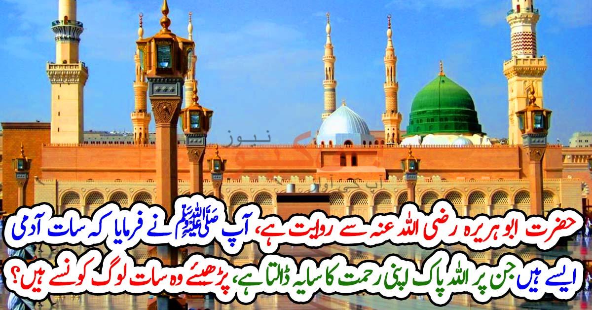 سات آدمی ایسے ہیں جن پر اللہ پاک اپنی رحمت کا سایہ ڈالتا ہے، پڑھیے وہ سات لوگ کونسے ہیں؟