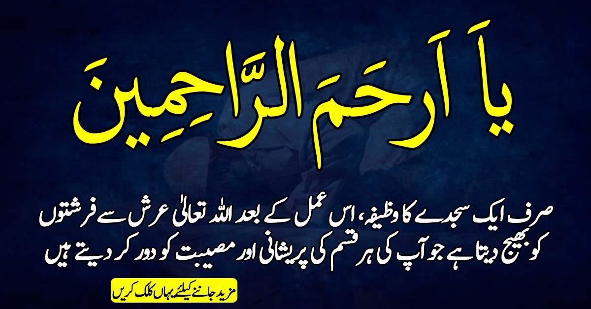 صرف ایک سجدے کا وظیفہ، اس عمل کے بعد اللہ تعالیٰ عرش سےفرشتوں کوبھیج دیتا ہے جوآپ کی ہرقسم کی پریشانی اور مصیبت کو دور کر دیتے ہیں