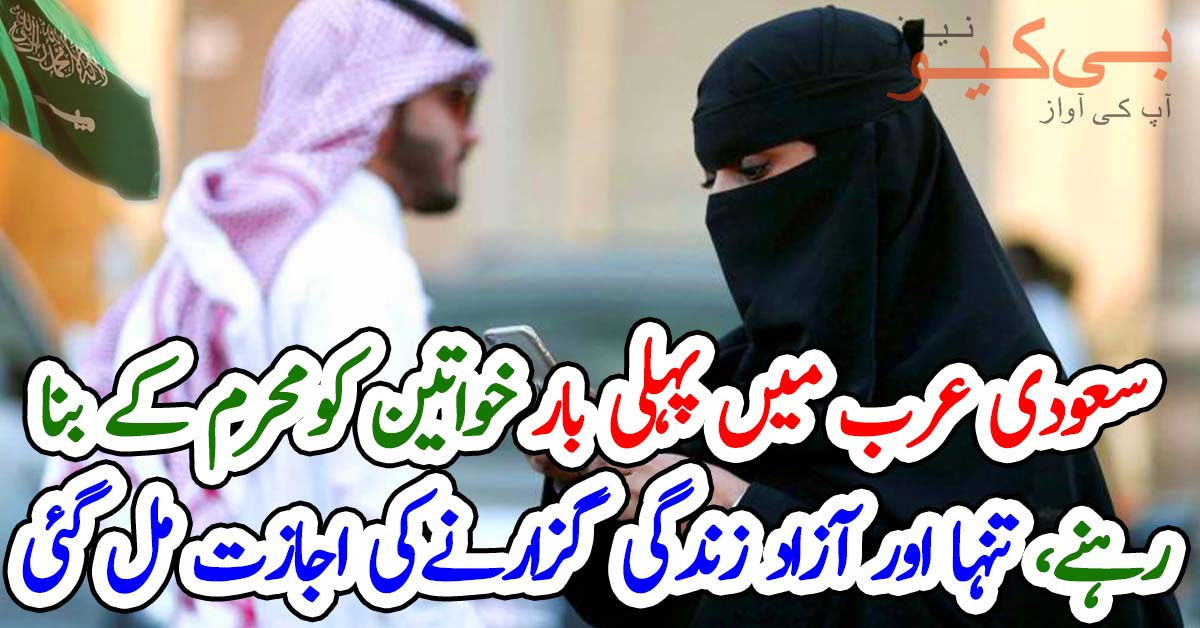 سعودی عرب میں پہلی بار خواتین کومحرم کے بنا رہنے، تنہا اور آزاد زندگی گزارنےکی اجازت مل گئی