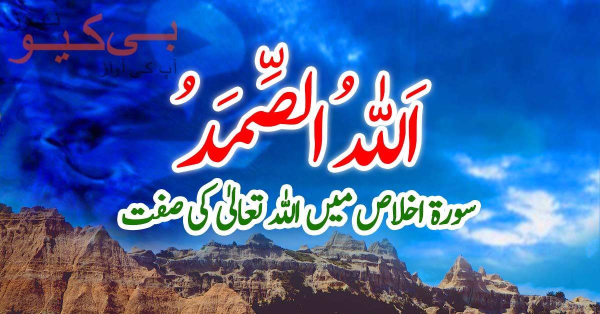 سورۃ اخلاص میں اللہ تعالیٰ کی صفت