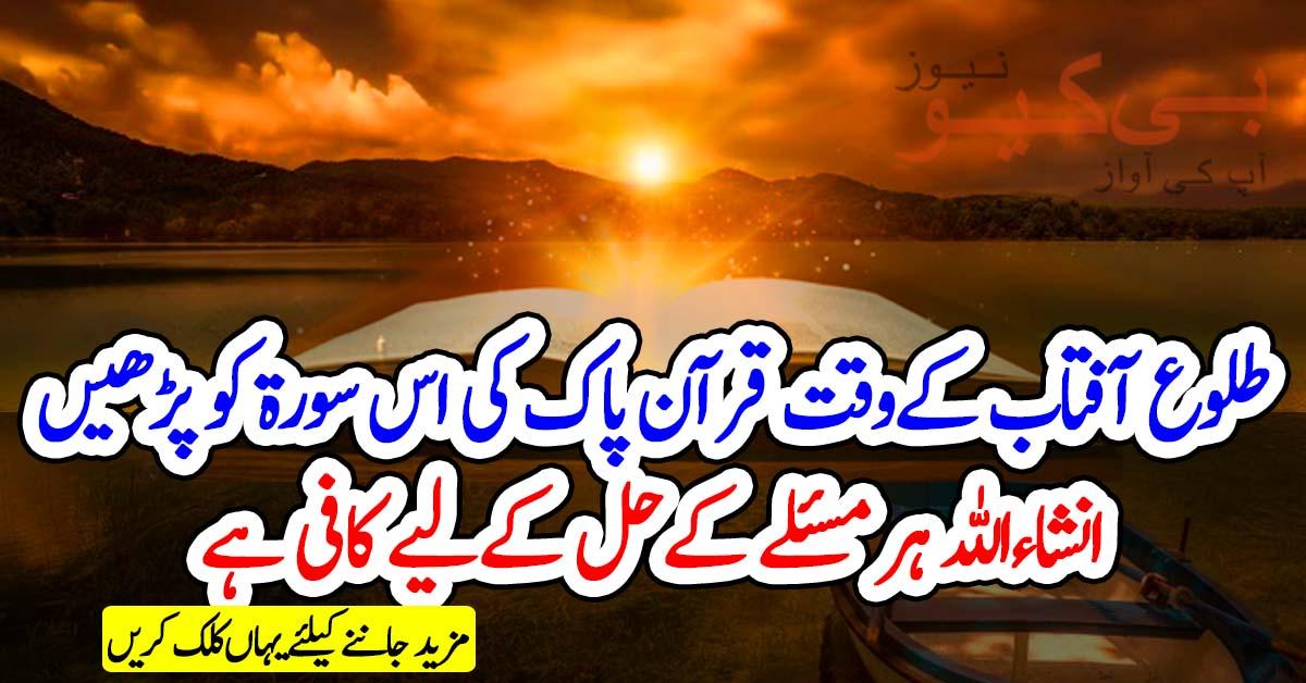 طلوع آفتاب کے وقت قرآن پاک کی اس سورۃ کو پڑھیں، انشاءاللہ ہر مسئلے کے حل کے لیے کافی ہے